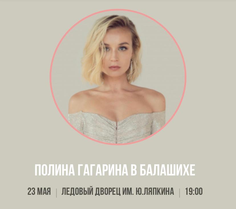 Полина Гагарина в Балашихе
